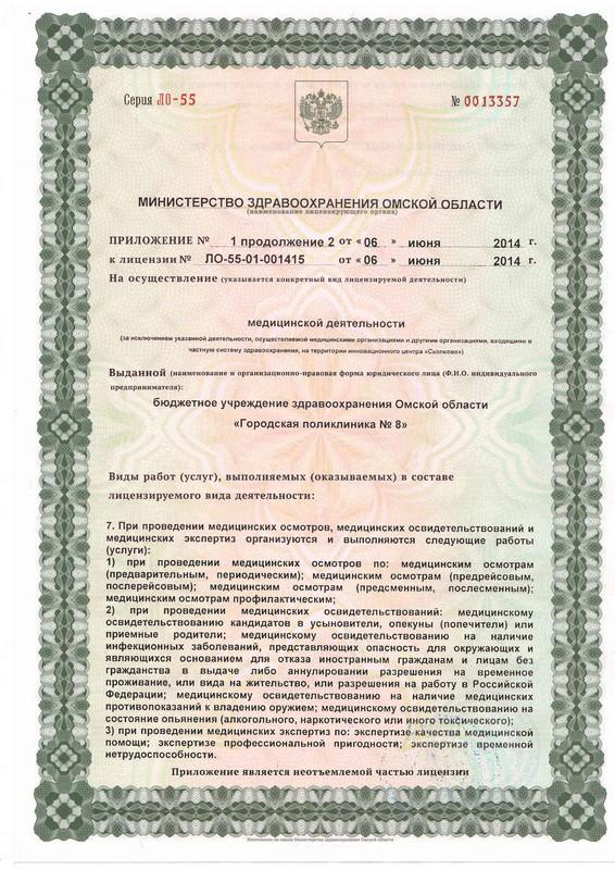 Максимед невролог омск